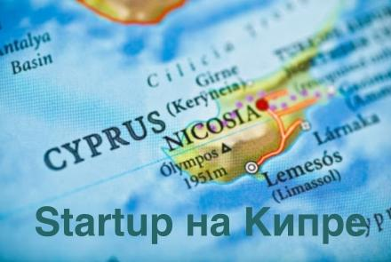 Startup to Cyprus