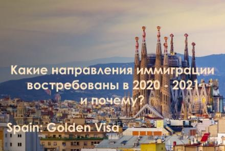 Spain: Golden Visa