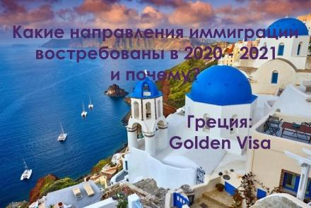 Greece: Golden Visa