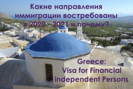Greece: Visa for Financial Independent Persons